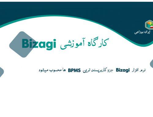 کارگاه عملی آموزش بیزاجی(BIZAGI)