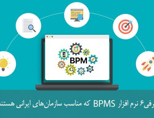 معرفی6 نرم افزار BPMS که مناسب سازمانهای ایرانی هستند