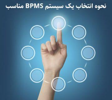 سیستم مدیریت فرایند نرم افزار BPMS