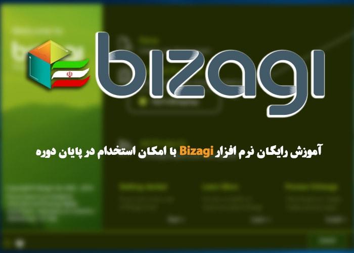 آموزش رایگان نرم افزار Bizagi