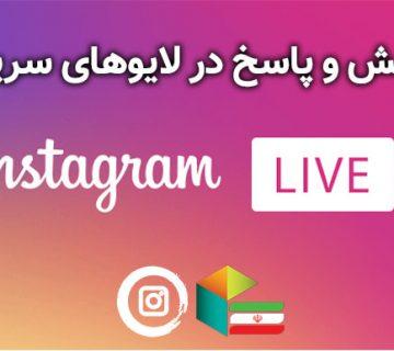 لایوهای چالشی ایران بیزاجی